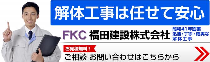 福田建設株式会社(0182-37-2023)解体工事・黒土販売